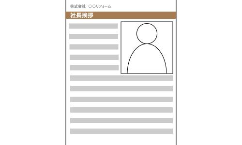 社長あいさつ,ホームページ